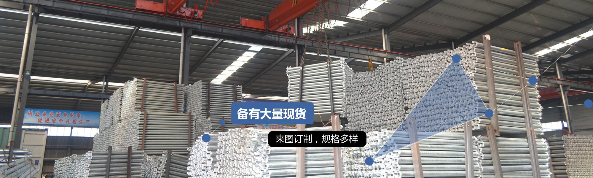 鑫良建筑器材制造有限公司